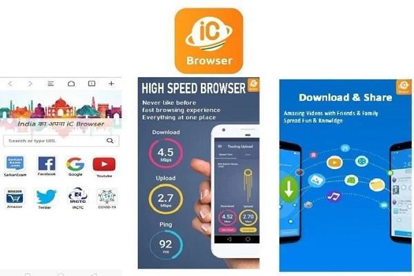 कमाल के फीचर्स के साथ लॉन्च हुआ UC ब्राउज़र का मेड इन इंडिया विकल्प iC Browser