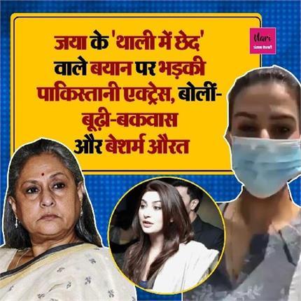 पाकिस्तानी एक्ट्रेस आयशा ने बजाई जया बच्चन की बैंड, कहा- बूढ़ी हो गई...