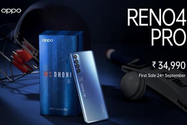 MS Dhoni के फैंस के लिए Oppo लाई Reno 4 Pro स्मार्टफोन का स्पैशल एडिशन