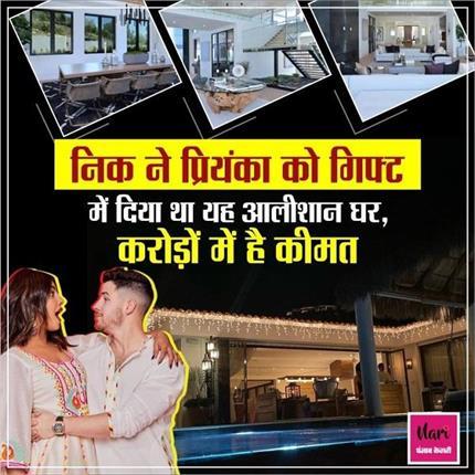 150 करोड़ के घर में पति के साथ रहती हैं प्रियंका, किसी लग्जरी होटल से...