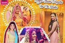 For Brides: नेट या शिमर नहीं, लहंगे के साथ ट्राई करें गजरा...