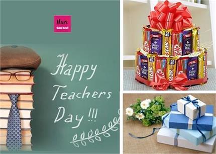 टीचर्स डे स्पेशल: कोरोना काल में टीचर्स को खुश करेंगे आपके भेजें ये...