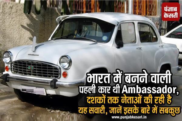 भारत में बनने वाली पहली कार थी Ambassador, दशकों तक नेताओं की रही है यह सवारी, जानें इसके बारे में..