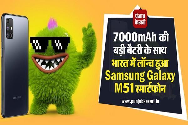 7000mAh की बड़ी बैटरी के साथ भारत में लॉन्च हुआ Samsung Galaxy M51 स्मार्टफोन