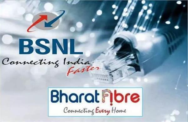 BSNL का नया धमाका, एक साथ लॉन्च किए 4 नए Bharat Fiber ब्रॉडबैंड प्लान्स, कीमत 449 रुपये से शुरू