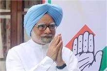 88 साल के हुए पूर्व प्रधानमंत्री, राहुल गांधी बोले- आप जैसे...