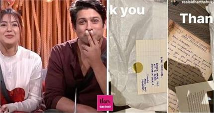 सिद्धार्थ शुक्ला को शहनाज गिल के फैन्स ने भेजे Gifts, एक्टर ने दिया...