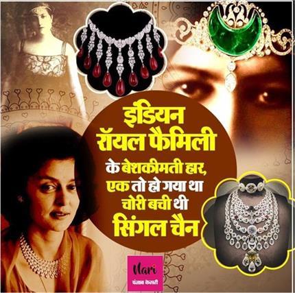 भारत की राजा-रानियों के बेशकीमती हार, आजादी के बाद हीरो से जड़ा एक...
