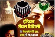 भारत की राजा-रानियों के बेशकीमती हार, आजादी के बाद हीरो से...