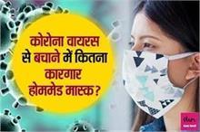 क्या कोरोना वायरस से बचाने में कारगार है होममेड मास्क?