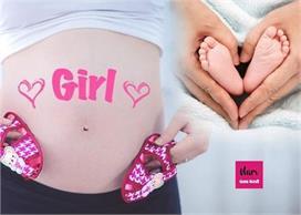 मिथ और सच: कैसे पता चलता है गर्भ में लड़की है या लड़का?