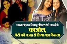 क्या पति अजय देवगन से अलग हो रही है एक्ट्रेस काजोल?