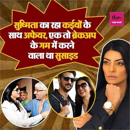 सुष्मिता की वजह से इस शख्स ने दिया था अपनी पत्नी को तलाक फिर भी नहीं...
