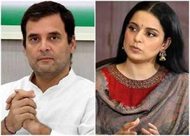 कंगना का राहुल गांधी पर हमला, कहा- पप्पु की भी अपनी एक चंपू...