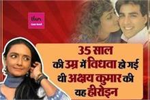 अक्षय कुमार के एक मजाक की वजह से इस एक्ट्रेस ने छोड़ दी थी...
