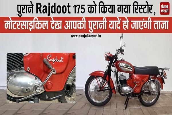 पुराने Rajdoot 175 को किया गया रिस्टोर, मोटरसाइकिल देख आपकी पुरानी यादें हो जाएंगी ताजा