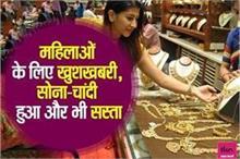 खुशखबरी: महिलाएं दिल खोलकर करें शॉपिंग, सोना-चांदी हुआ और...