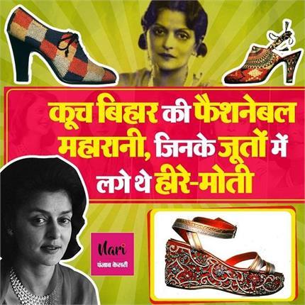 कूच बिहार की फैशनेबल महारानी, जिनके जूतों में लगे थे हीरे-मोती