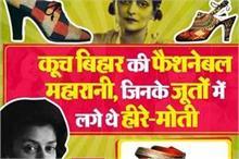 कूच बिहार की फैशनेबल महारानी, जिनके जूतों में लगे थे...