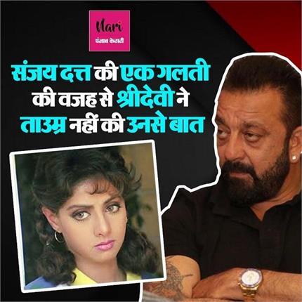 जब संजय दत्त श्रीदेवी के कमरे में घुस गए थे जबरदस्ती, एक्ट्रेस ने...