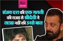 जब संजय दत्त श्रीदेवी के कमरे में घुस गए थे जबरदस्ती,...