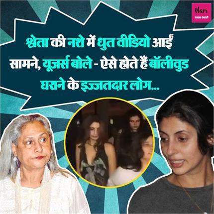 श्वेता बच्चन की सामने आई करतूत तो भड़के यूजर्स ने कहा- पहले अपनी थाली...