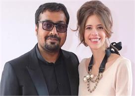 अनुराग कश्यप के सपोर्ट में आई Ex Wife कल्कि, बोलीं- ये झूठे...