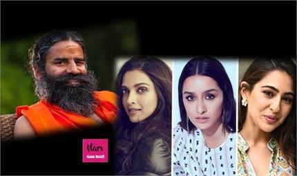 Drug Case: सारा, श्रद्धा और दीपिका से बोले बाबा रामदेव- नशा छोड़ो और...