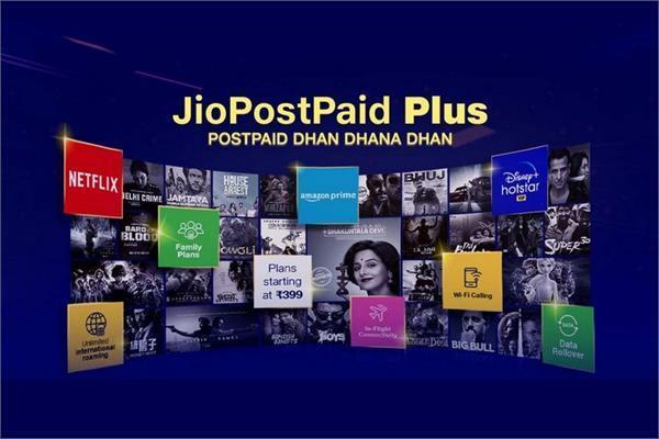 Reliance Jio का नया धमाका, एक साथ लॉन्च किए 5 नए पोस्टपेड प्लस प्लान्स, यूजर्स को मिलेगा बंपर डाटा
