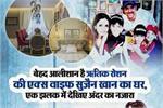 ऋतिक रोशन की एक्स वाइफ सुजैन खान ने दिखाया अपने घर का एक-एक कोना