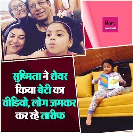 सुष्मिता की बेटी ने बताया अस्थमा के मरीजों को किस चीज से रखना चाहिए...