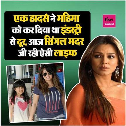 संजय दत्त की दूसरी पत्नी की वजह से टूटा था महिमा चौधरी का रिश्ता,...