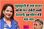 खूबसूरती में जया बच्चन को भी मात देती हैं उनकी देवरानी, इस फील्ड में...
