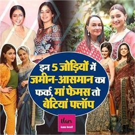 बॉलीवुड की 5 जोड़ियां, मां ने खूब किया राज मगर बेटियां 2-4...