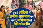 बॉलीवुड की 5 जोड़ियां, मां ने खूब किया राज मगर बेटियां 2-4 हिट देकर...