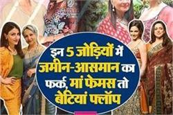 बॉलीवुड की 5 जोड़ियां, मां ने खूब किया राज मगर बेटियां 2-4 हिट देकर हुई गायब