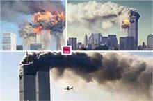 9/11 Attack: आज भी आतंकी हमले को याद कर कांप जाती है रूह