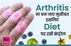 Arthritis ना बन जाए मुसीबत इसलिए Diet पर रखें कंट्रोल