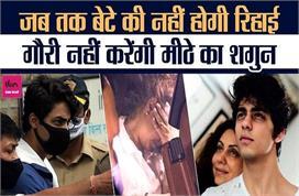 Aryan की नई पहचान कैदी 'N956', पहली बार Shahrukh-Gauri ने...