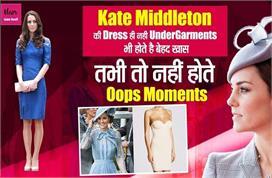Oops moment का सवाल ही नहीं क्योंकि Royal बहू Kate...