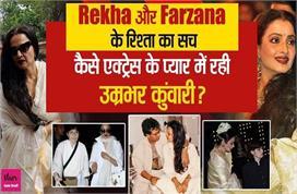 क्या सच में Rekha की जिंदगी में पति की कमी पूरी कर रही है...