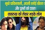 Shahrukh के Pakistan में शिफ्ट होने की बात पर भड़के यूजर्स, बोले-...