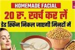 Homemade Facial: खर्च आएगा सिर्फ 20 रु., मिनटों में निकल जाएगी Dead...