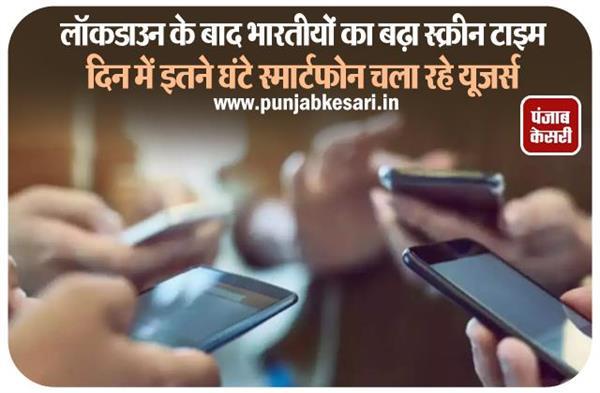 वीडियो देखने के मामले में भारतीयों ने छोड़ा चीन को पीछे, दिन में इतने घंटे फोन पर बिता रहे यूजर्स