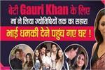 बेटी Gauri Khan के लिए मां ने लिया ज्योतिषियों तक का सहारा