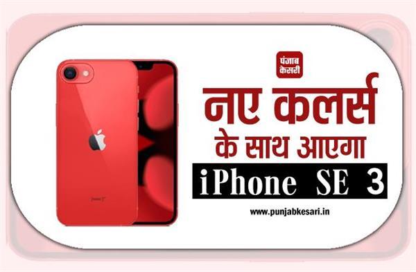 जल्द लॉन्च हो सकता है iPhone SE 3, नए कलर्स के साथ आने की उम्मीद