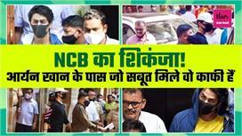 Aryan Khan पर NCB का शिकंजा, नहीं होने दे रहे बेल, कहा-...