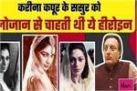 Kareena Kapoor के ससुर को दिलोजान से चाहती थी Simi Grewal लेकिन प्यार...