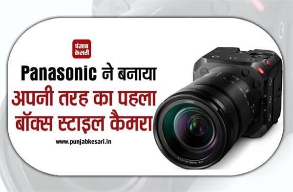 Panasonic ने बनाया अपनी तरह का पहला बॉक्स स्टाइल कैमरा, मिली 6K वीडियो रिकार्ड करने की सुविधा