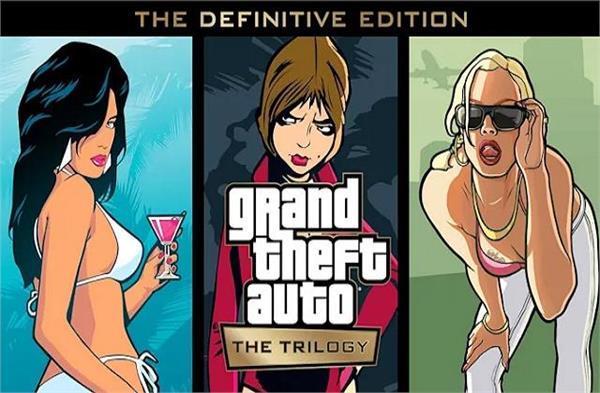Rockstar Games ने की बड़ी घोषणा, मॉडर्न प्लेटफार्म के लिए फिर से रीलीज़ होंगी ये तीन गेम्स
